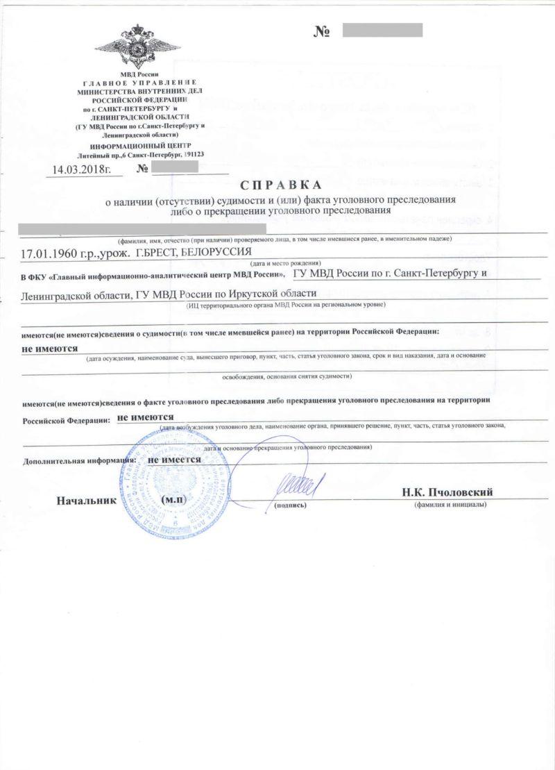 Документы из России 1