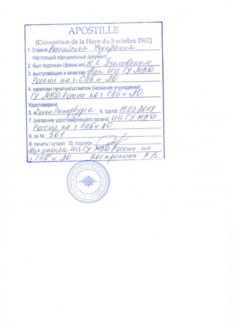 Документы из России 2
