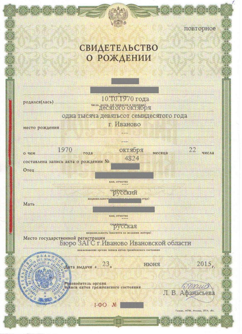 Документы из России 3